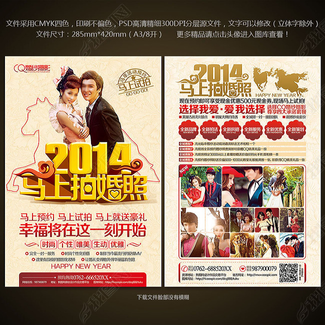 2014马年婚纱影楼活动宣传单设计下载