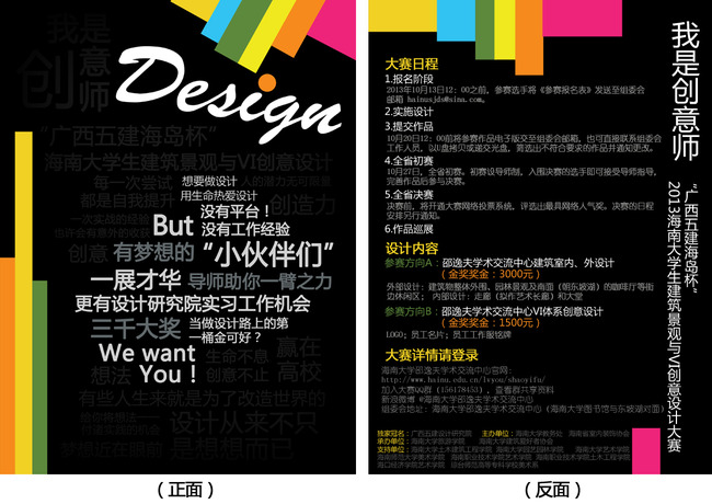 vi创意比赛宣传单图片设计素材_高清psd模板下载(2.21图片