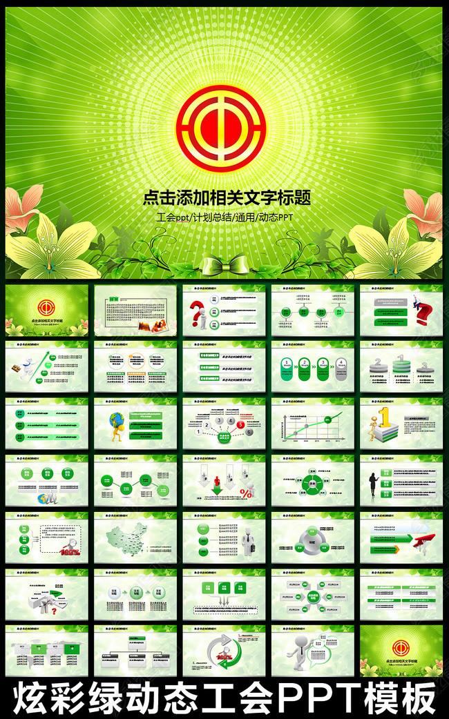 工会民主管理工作报告新年计划ppt模板