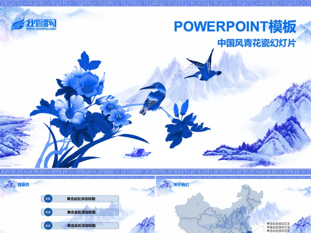 中国风青花瓷商务商务ppt图片