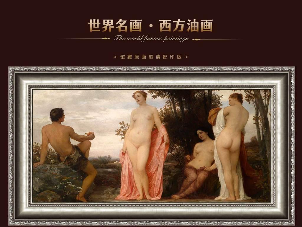 西方名画巴黎的判断古典主义油画
