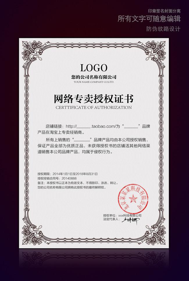 代理授权证书_网络授权书公司企业授权证书代理商合约模板下载(图片编号 ...