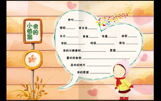 psd)幼儿儿童成长手册幼儿园大小班成长档案幼儿园