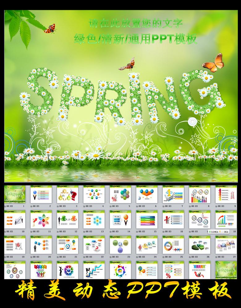 绿色时尚教育培训工作汇报总结PPT模板下载 7.07MB 其他大全 主题班会PPT