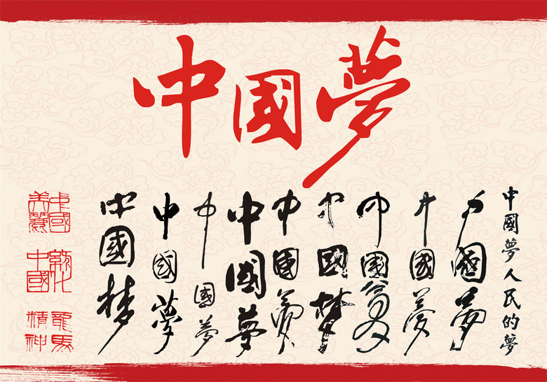中国梦手写体书法设计素材PSD分层图