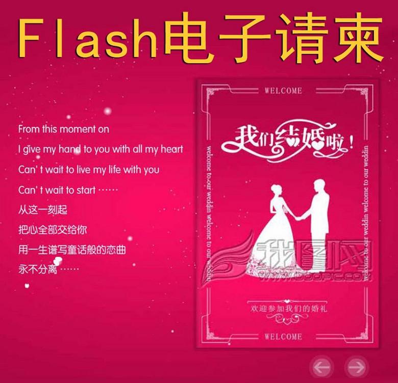 Flash电子请柬结婚请帖模板源文件下载设计素材 图片 8.12MB 其他