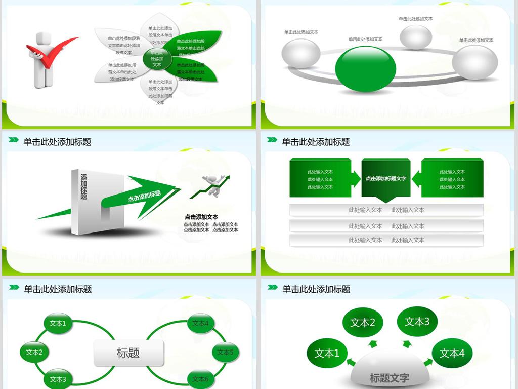 节能环保LED灯地球绿色低碳PPT模板下载 3.03MB 环保公益PPT大全 其他PPT