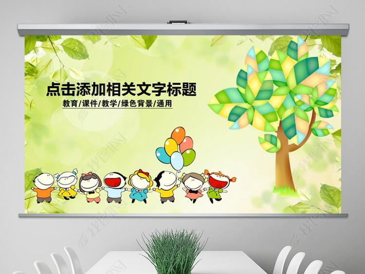 幼儿园卡通小学儿童教育课件动态PPT模板