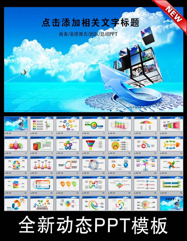 魔方商务科技创新蓝色通用动态PPT模板下载 2.82MB 商务PPT大全 商务通用PPT