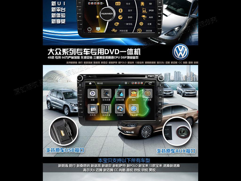 汽车车载dvd导航详情页车载导航描述模板