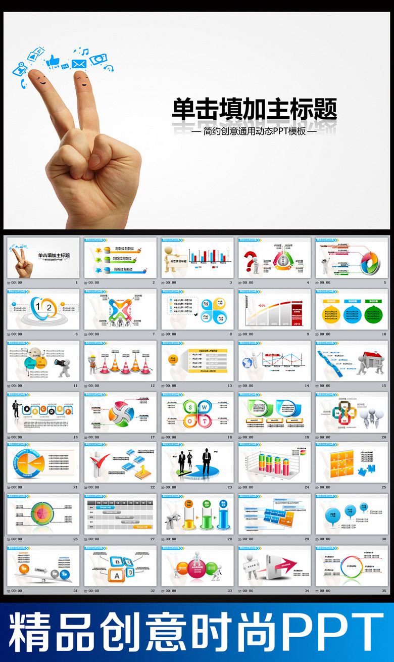 创意手指职场工作计划总结动态PPT模板下载 18.09MB 工作汇报PPT大全 总结计划PPT