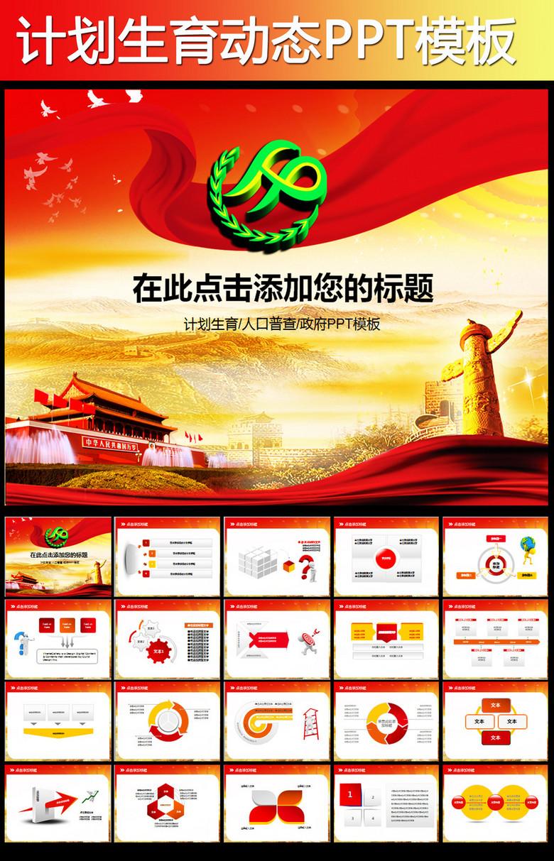 中国人口计划生育网_中国人口计划生育办公室动态PPT模板