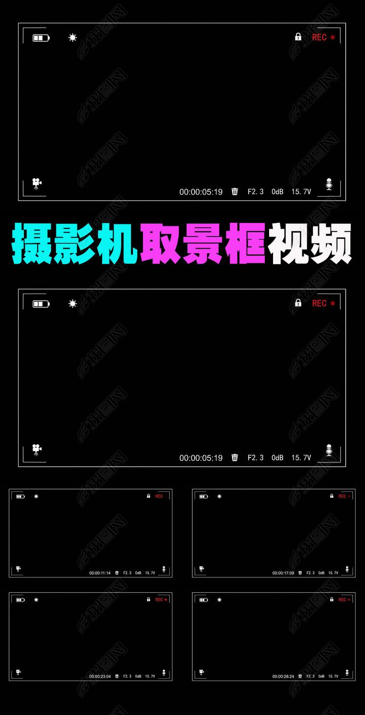 摄像机取景框视频素材