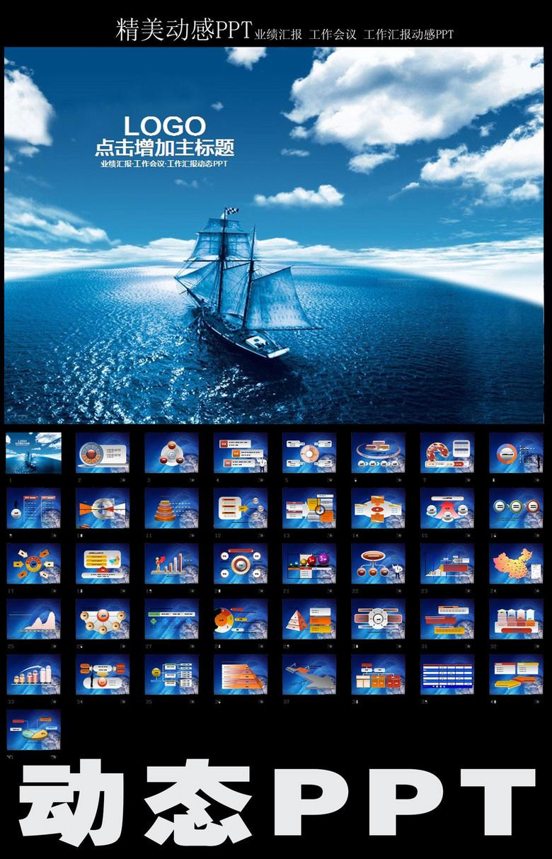 企业宣传文化领航动态PPT模板下载