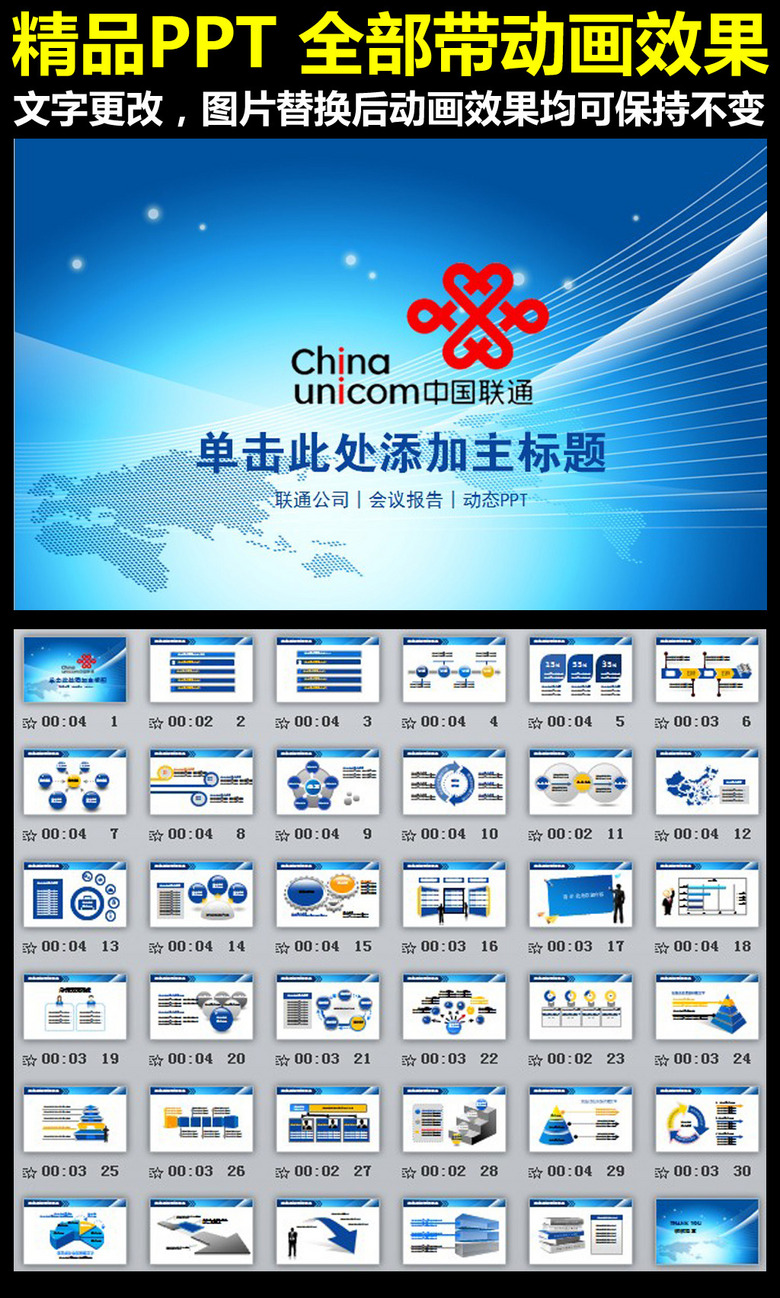 中国联通客户服务工作汇报总结幻灯片PPT