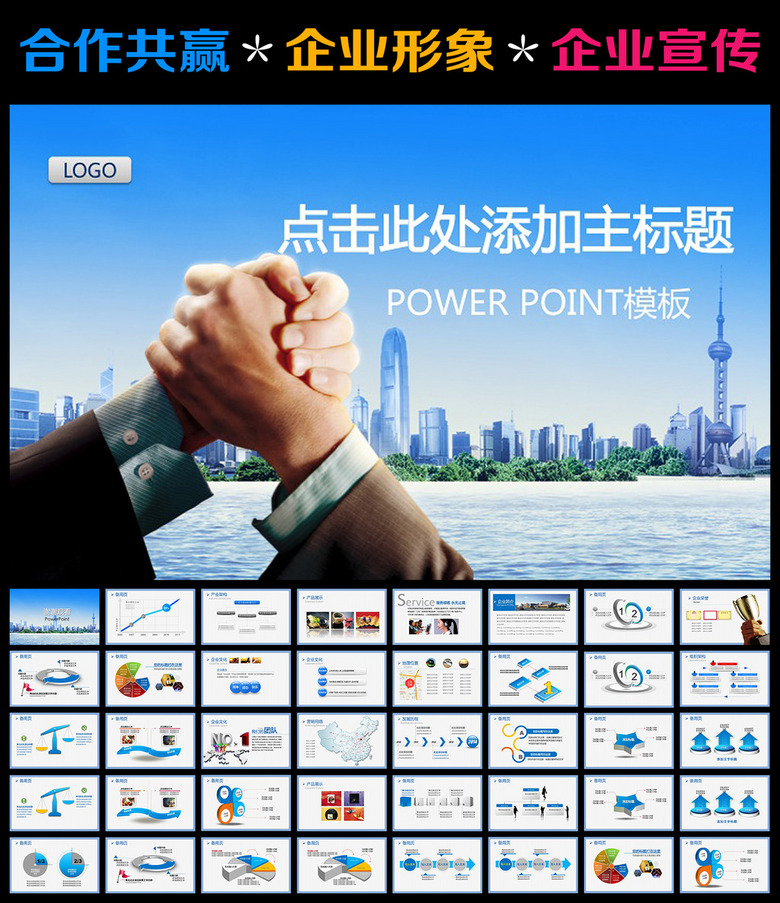 商务合作交流动态PPT模板下载 12.36MB 商务PPT大全 商务通用PPT