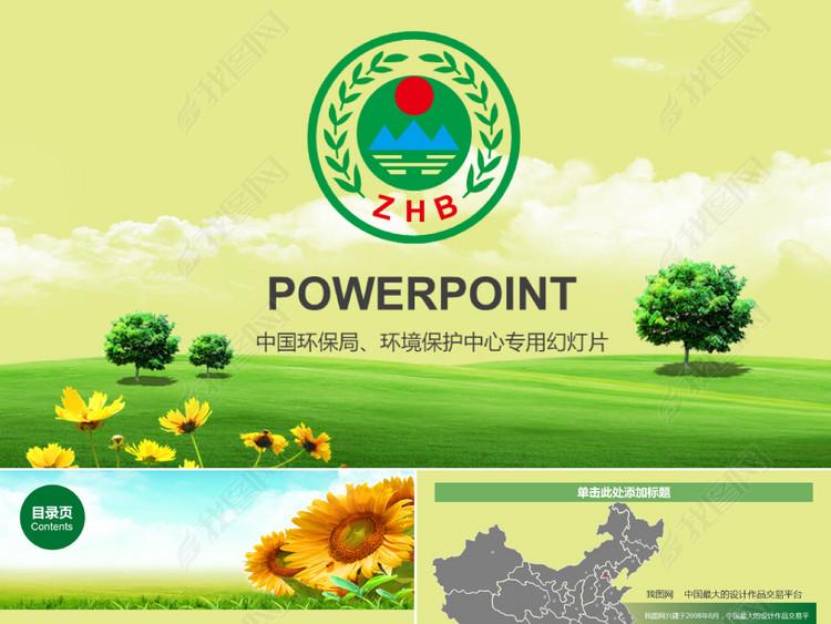 中国环保局环境保护中心ppt