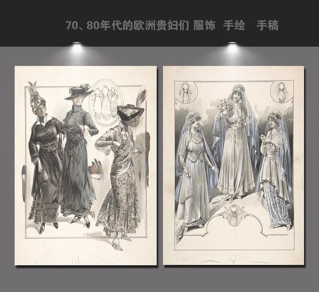 高清欧洲服饰贵妇手绘大图