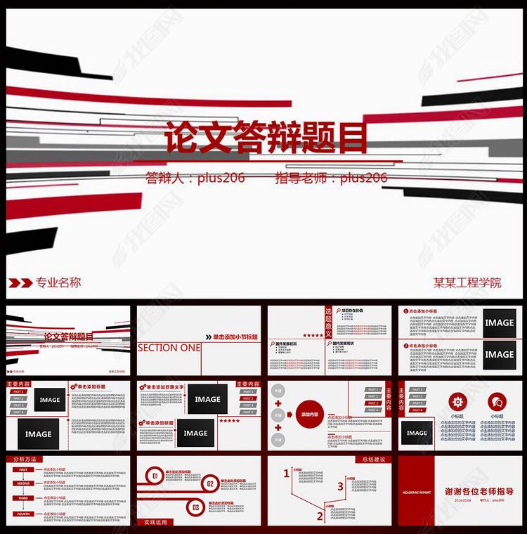 论文答辩开题报告动态红黑专业型PPT模板