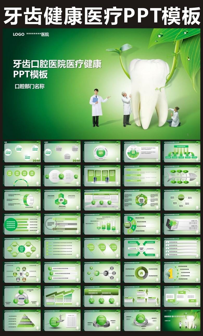 牙齿口腔医院医疗卫生健康PPT模板