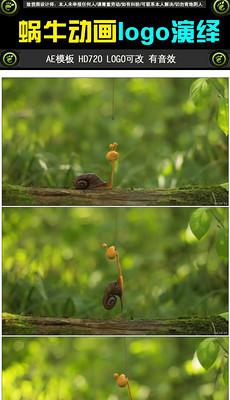 可爱<strong>蜗牛</strong>动画<strong>logo</strong>演绎ae片头模板