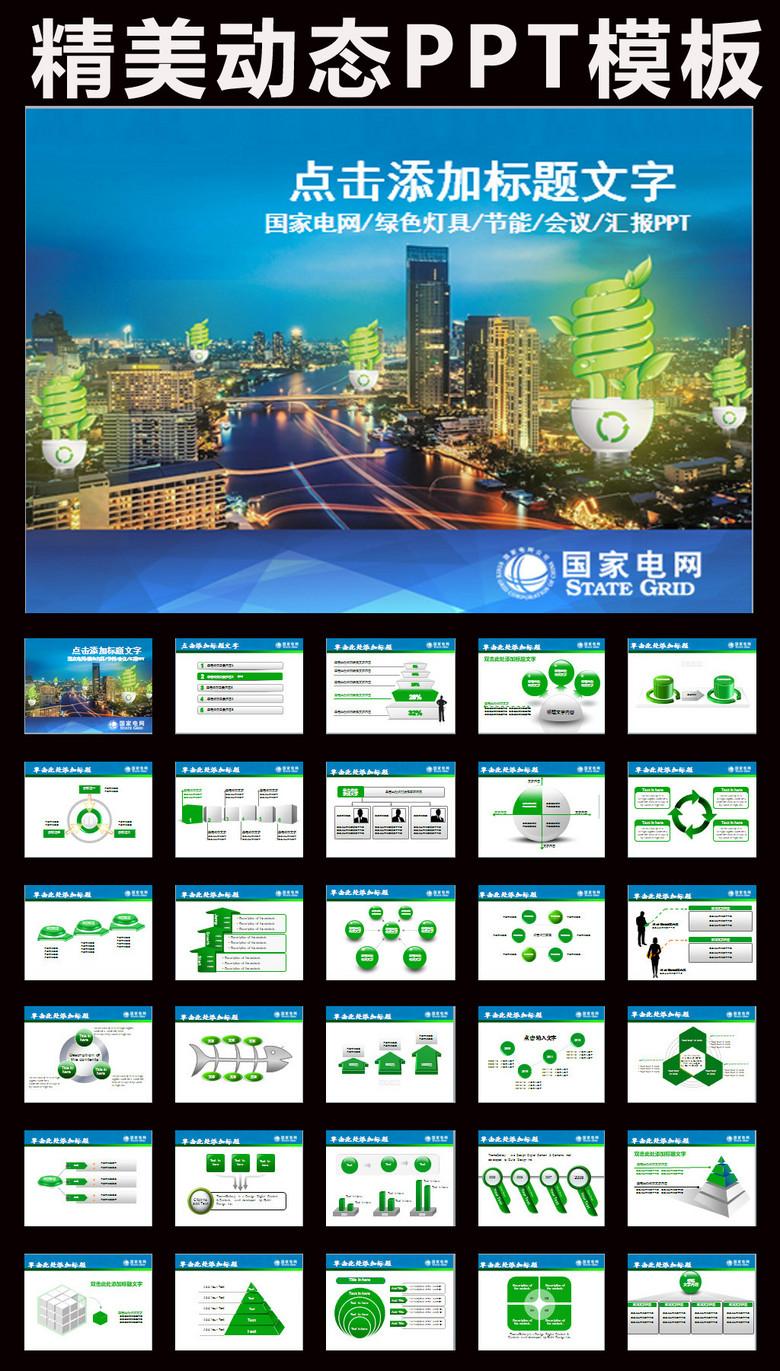 节能环保LED灯地球绿色低碳PPT模板