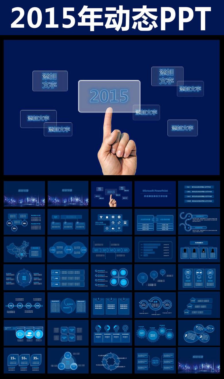 5蓝色科技商务触摸屏动态PPT