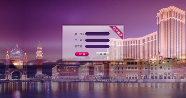 时时彩UI设计登录页面投注页面设计模板下载(