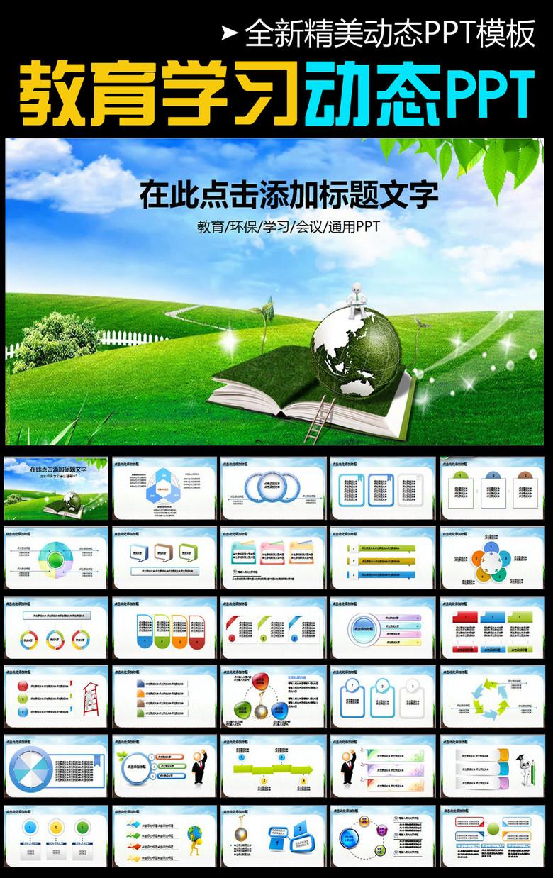 学校教育读书环保绿色动态PPT模板