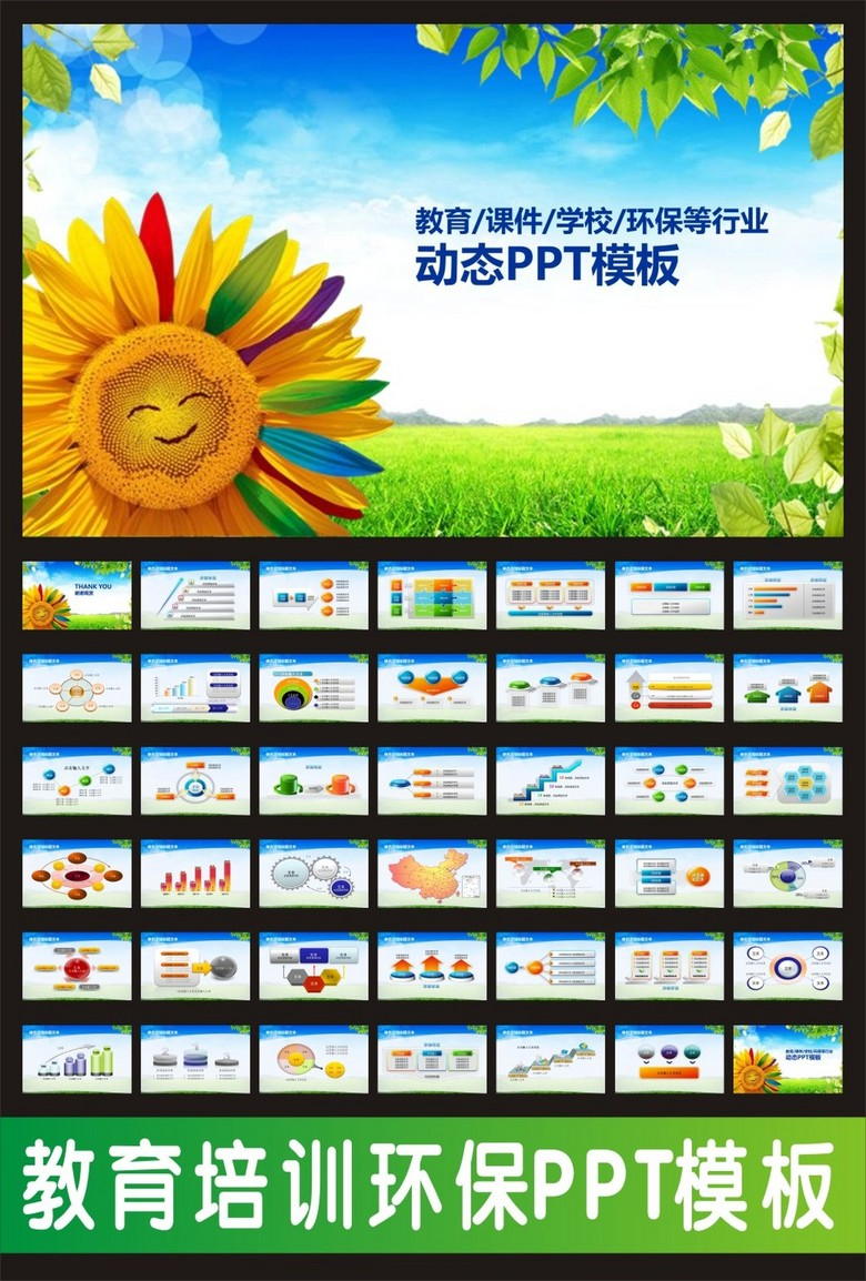儿童卡通幼儿园教育培训环保动态PPT模板
