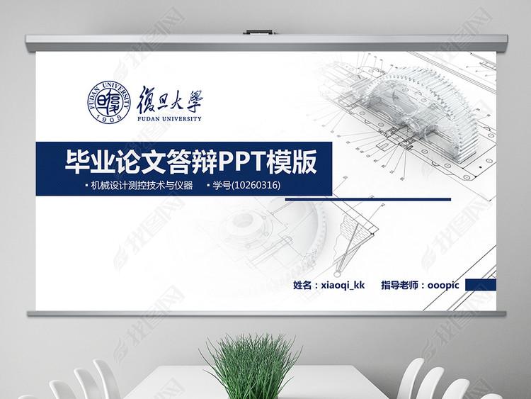 机械设计毕业设计论文答辩ppt模板