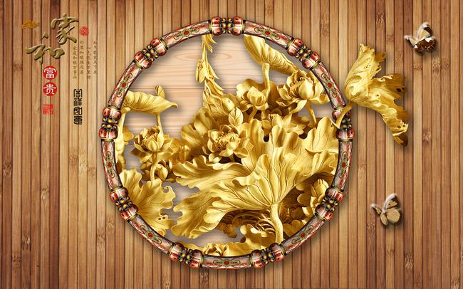 3d立体浮雕木雕荷花古典中式客厅电视墙