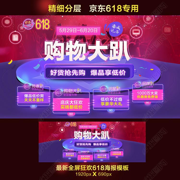 淘宝京东狂欢618海报psd模板1