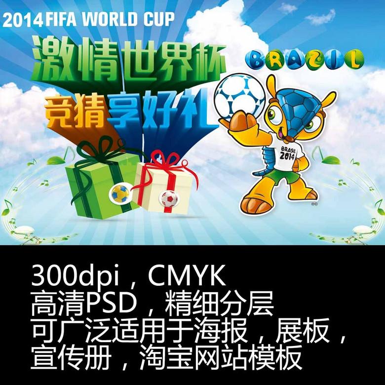 2014巴西世界杯海报设计PSD图片