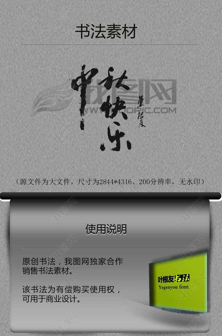 中秋节手写体艺术字设计素材