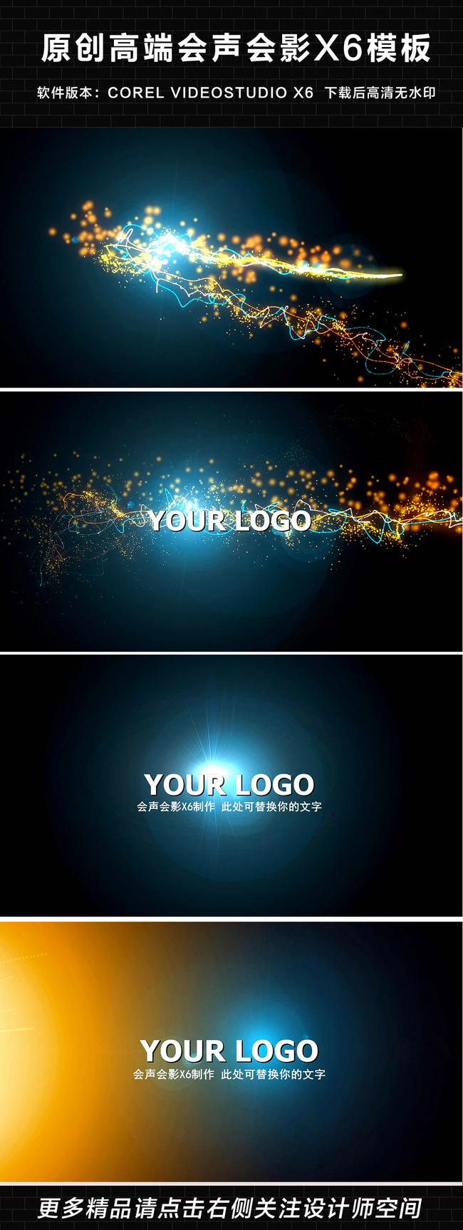 会声会影x6模板光效logo演绎片头