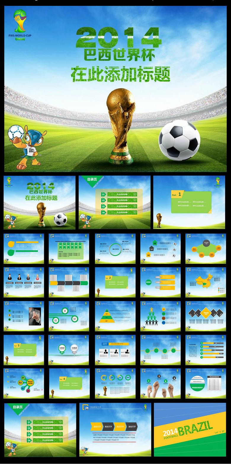 2014巴西世界杯动态ppt模板下载 10.72MB 商务PPT大全 商务通用PPT图片