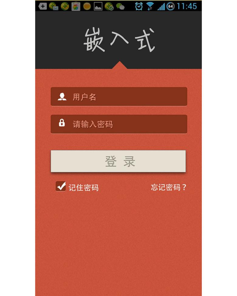 手机客户端软件应用登录界面UI设计PSD图片下载psd素材 UI设计 界面