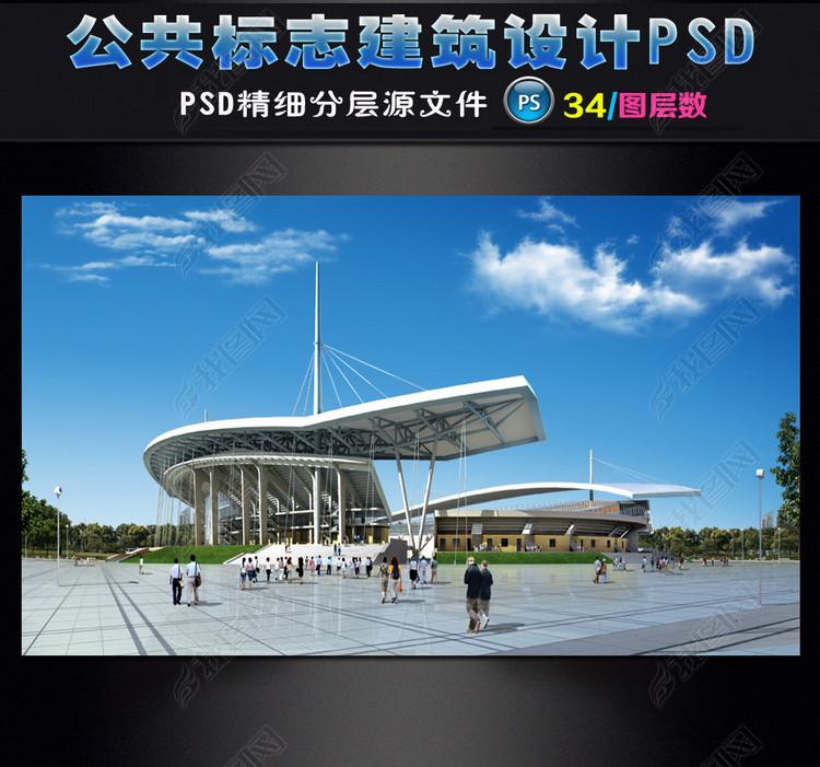公共标志建筑设计PSD