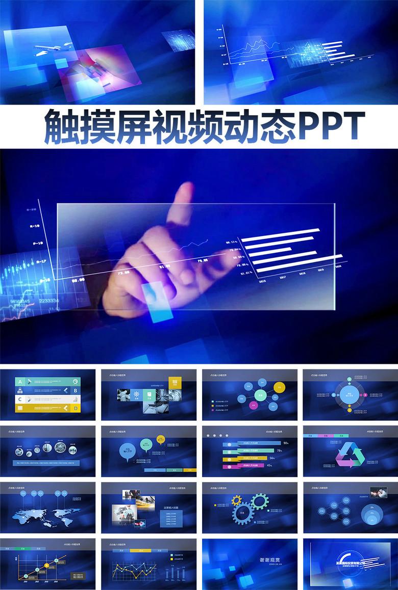商务科技触摸屏动态PPT模板下载