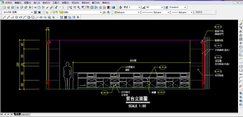 前台CAD图纸设计附带施工材质说明