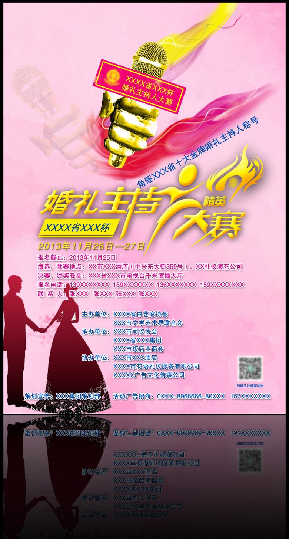 婚礼主持人大赛海报psd源文件图片设计素材 高清psd模板下载 7.56MB
