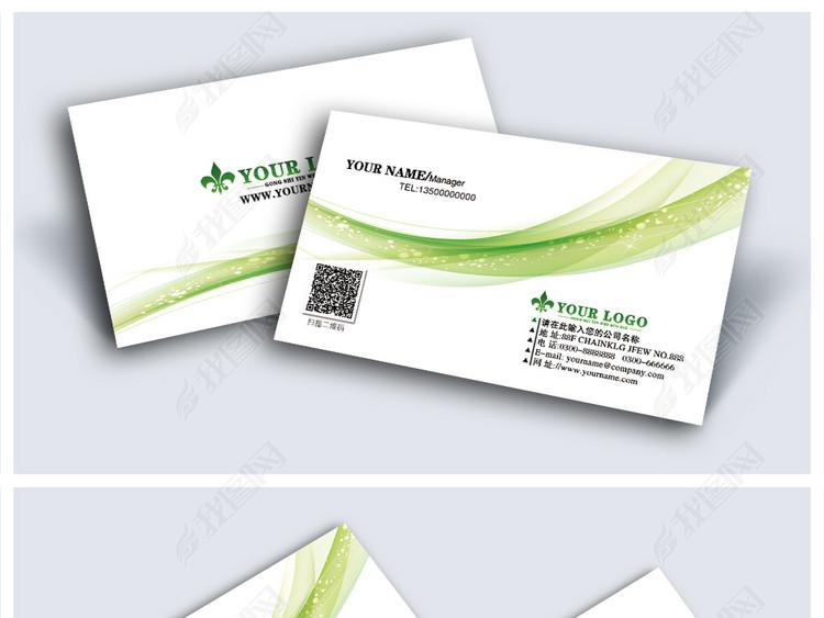 绿色清新环保科技名片模板psd