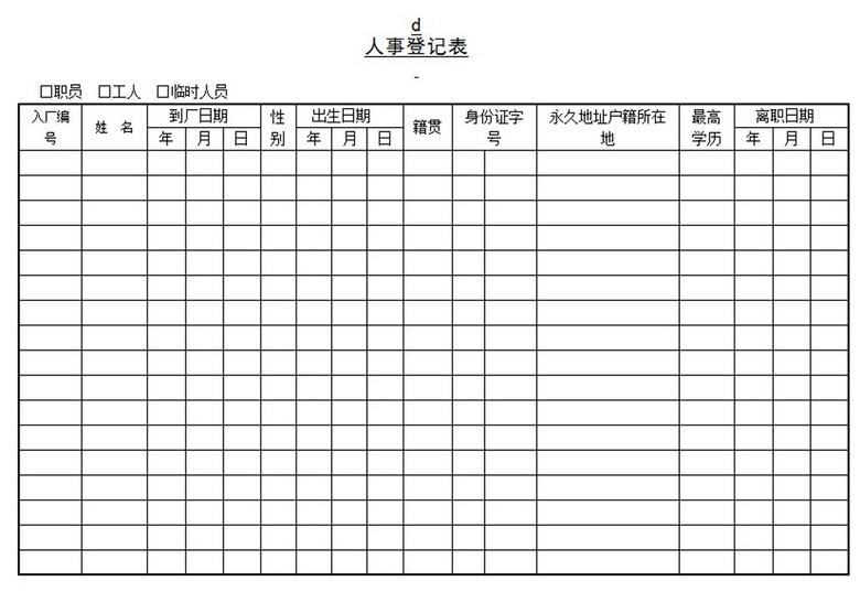 人事登记表word模板下载