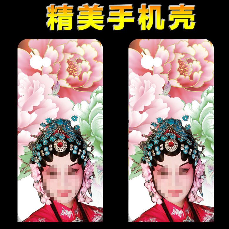 手绘中国风京剧花旦手机壳设计