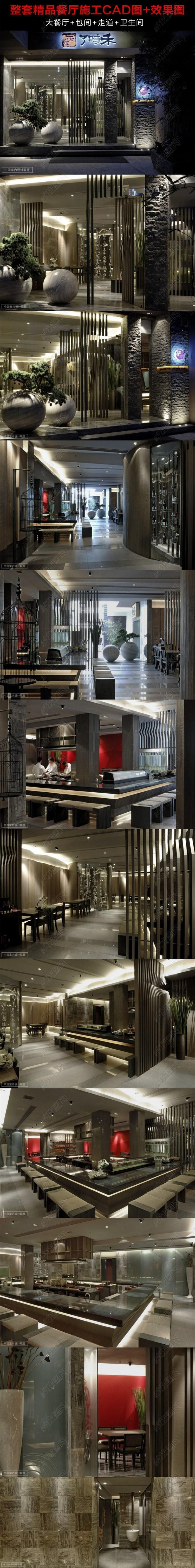 上海禾时了日本料理店CAD施工图带实景图