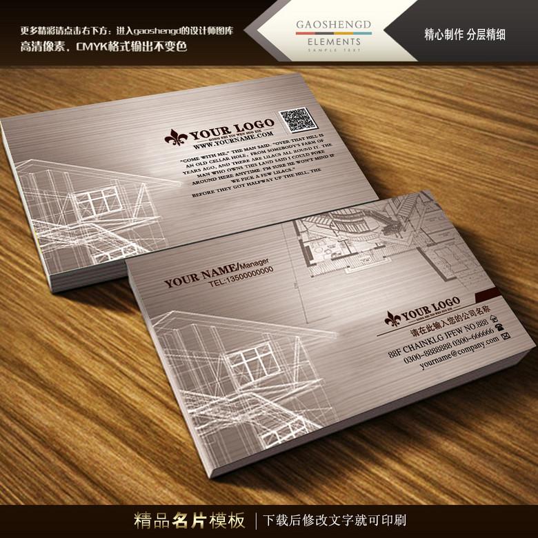 建筑装修名片装潢名片室内设计师名片