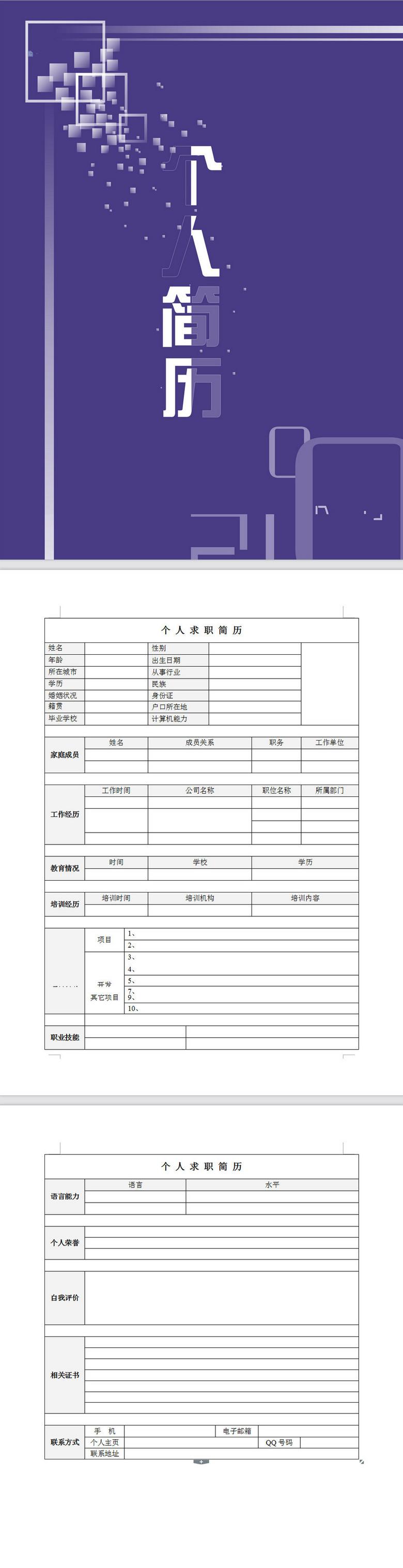 word文档 简历模板 个人简历模板 > 个性彩色求职简历word模板  版权图片