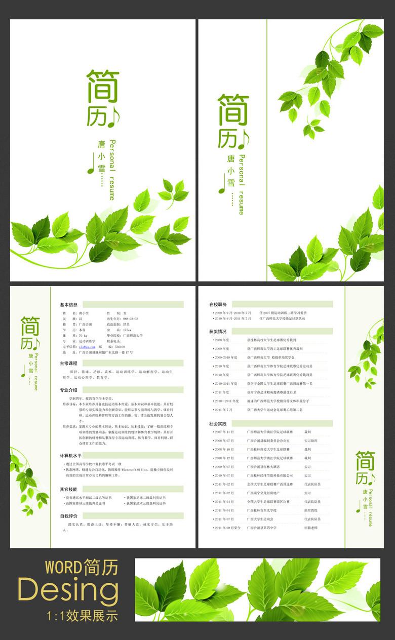 清新绿色音符个人简历模板WPS WORD