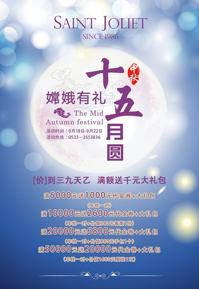 天猫淘宝网店中秋活动海报